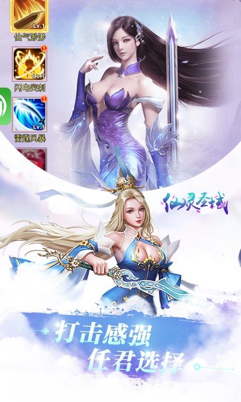 仙灵神域(GM版)截图