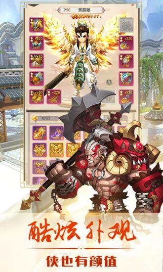 热血神剑之刀剑演武截图